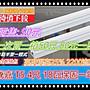 騰嘉LED T8/T5半鋁半塑燈管/12瓦1公分超薄崁燈 80元買50只一箱 零售90元 保固1年 全電壓
