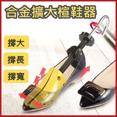 (現貨) PU可調節擴大楦鞋器 合金擴鞋器 撐大定型擴大器 (1入裝)【AF02206】JC雜貨