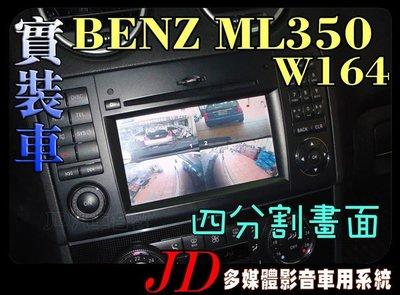 【JD 新北 桃園】實車安裝 BENZ ML350 W164 實裝車 行車紀錄器環景系統 4鏡頭 四分割畫面