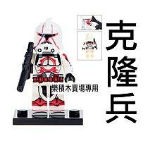 834 樂積木【現貨】品高 紅 克隆兵 複製人 PG752 袋裝 非樂高LEGO相容 風暴兵 帝國黑武士 星際大戰 積木