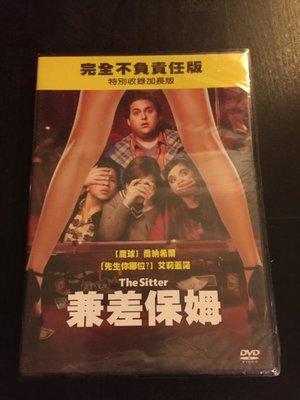 (全新未拆封)兼差保姆 The SITTER 不負責任加長版DVD(得利公司貨)