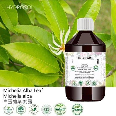 【芳香療網】白玉蘭葉有機花水純露Michelia Alba Leaf-michelia alba 1000ml 桃園市