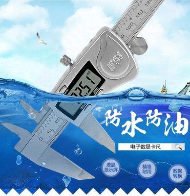 高精度數顯卡尺 不銹鋼游標卡尺電子數字防水防油卡尺0-150 0-200