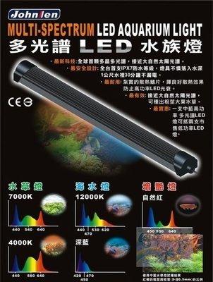 {台中水族}台灣JOHNLEN中藍--多光譜LED高功率燈具--增豔系列1.5尺 ---特價 含燈管