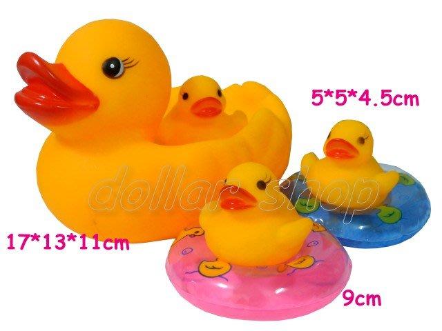 寶貝玩具屋二館☆【寶寶】超可愛鴨媽媽+小鴨寶寶泳圈洗澡玩具組(黃色小鴨洗澡玩具)網袋泳圈鴨