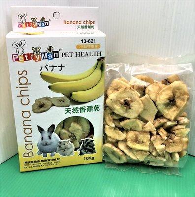 ✪毛小孩寵物店n✪  Petty Man小動物點心《 天然香蕉乾口味賣場 100克/盒》鼠/兔/蜜袋鼯零食 點心