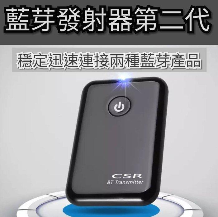 最新型 藍芽發射器二代 一拖二 藍芽麥克風合唱 內有影片教學 Q10S Q11途訊04 Q12