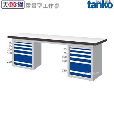 (另有折扣優惠價~煩請洽詢)天鋼WAD-77054F重量型工作桌.....有耐衝擊、耐磨、不鏽鋼、原木等桌板可供選擇