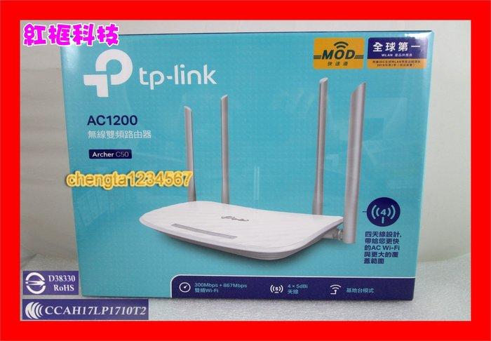 【全新公司貨開發票】TP-LINK Archer C50 V4 TW AC1200 4天線 AC雙頻 wifi無線分享器