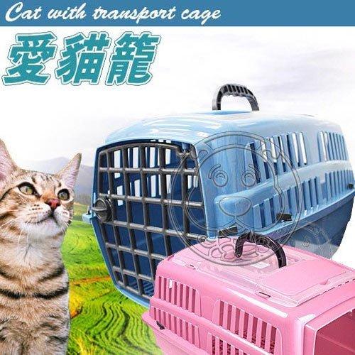 【??培菓寵物48H出貨??】愛貓籠 禾其H318上開式手提籠 寵物運輸籠 本月特殺 特價449元(限宅配)