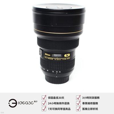「標價再打97折」Nikon AF-S NIKKOR 14-24mm F2.8G ED 公司貨【店保1個月】14-24 SWM內對焦 超廣角變焦鏡頭 BS045