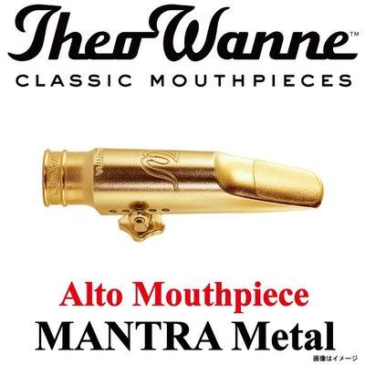 §唐川音樂§ 【Theo Wanne Mantra 金屬中音吹嘴】2014新款!