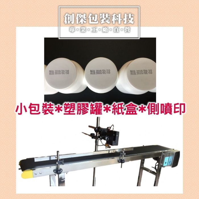 創傑包裝*CJ-580手持*輸送帶兩用多功能噴印機*標示機*噴碼機*印字機*條碼噴印機*高效率*低成本噴印系統*高解析度