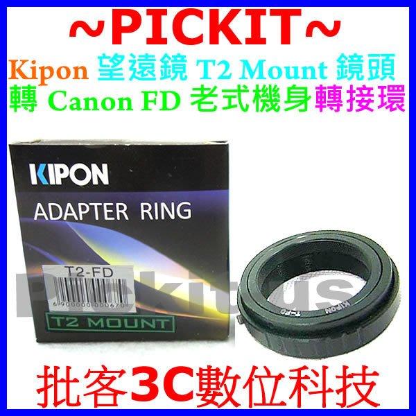 KIPON T2 Mount T-mount 望遠鏡卡口鏡頭轉Canon FD老式相機身轉接環 AE-1 A-1 F-1