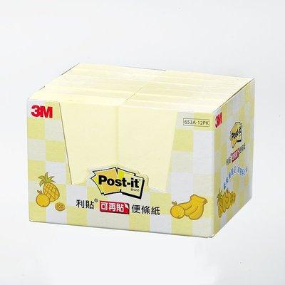 3M 653A-12PK黃色利貼便條紙/便利貼 好好逛文具小舖