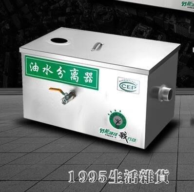 不銹鋼隔油池 油水分離器污水過濾器小型餐飲濾油池 1995生活雜貨NMS
