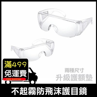 防疫必備 現貨 新版護額 透明護目鏡 防疫眼鏡 防刮 防霧塗層 防飛沫 防護眼鏡 抗UV 防疫護目鏡 防疫面罩 可戴眼鏡
