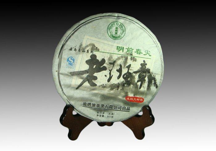 2006年老班章古樹早春 普洱茶 純料大樹茶(生茶) 357克