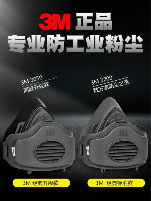 衣萊時尚-3M3200防塵口罩面具防毒工業勞保煤礦灰粉塵打磨透氣可清洗易呼吸