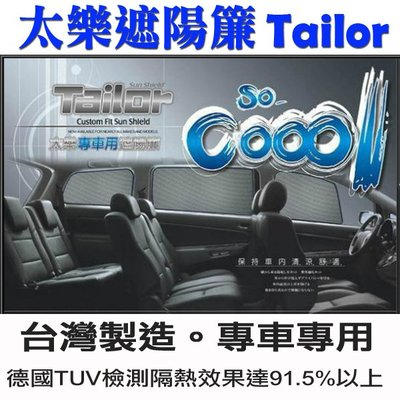 Tailor 太樂遮陽簾四窗隔熱效果達91.5% FOCUS FIESTA CX5 COLT PLUS HRV CV