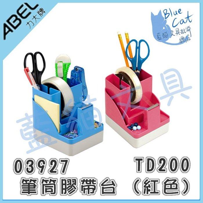 【可超商取貨】切台/安全/精美【BC03008】03927筆筒膠帶台TD200/紅色《力大ABEL》【藍貓文具】