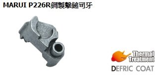 JHS((金和勝 槍店))警星 MARUI P226R鋼製擊鎚司牙 P226-51