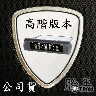 高階版本[公司貨、附發票]SQUND-無線太陽能胎壓偵測器(胎外)-TP880[七天鑑賞][保固換新]