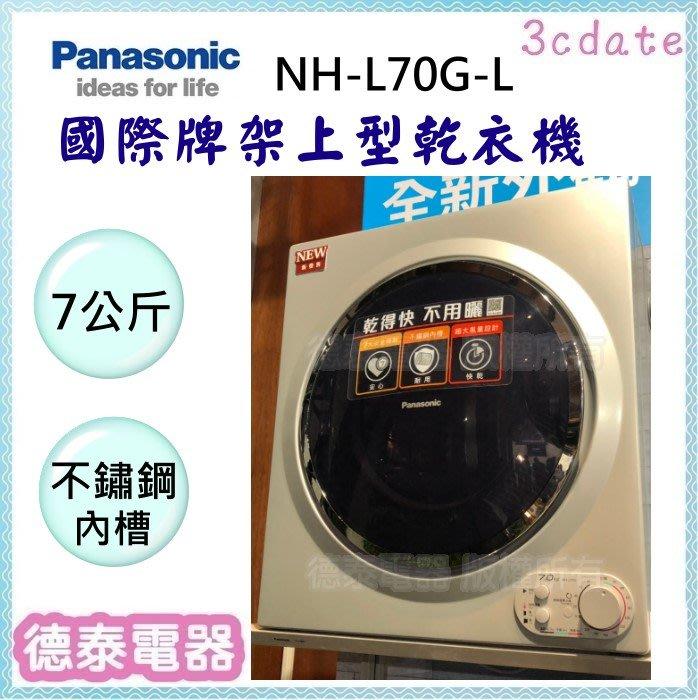 Panasonic【 NH-L70G-L】國際牌7公斤架上型乾衣機【德泰電器】
