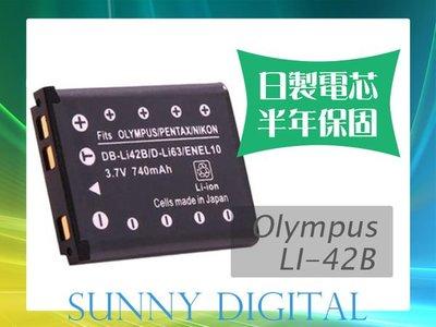 陽光 Premier LI~42B LI42B 日製電池 DS~6370 DS~6371 DM~6365 DM~7365 SL~58 SL~68