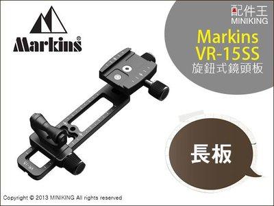 ∥配件王∥[免運 湧蓮公司貨] 韓國第一品牌 Markins VR-15SS 旋鈕式鏡頭板(長板) 雲台/底板