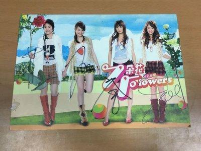 我的少女時代 陳喬恩趙小橋王宇婕之 7七朵花同名專輯CD+VCD 簽名版 絕版