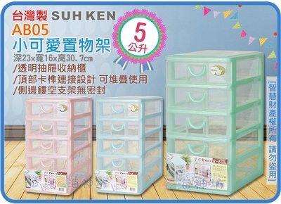 =海神坊=台灣製 AB05 小可愛置物架 五層櫃 小5層 B6文件櫃 收納櫃 細縫櫃 抽屜櫃 5L 16入3600元免運