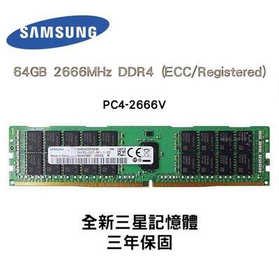 全新品 三星 64GB 2666MHz DDR4 (ECC/Registered) 2666V RDIMM 記憶體