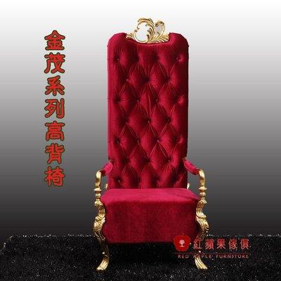 [紅蘋果傢俱] CT05 新古典金茂系列 高背椅 形象椅 餐椅 休閒椅 實木雕花 金銀箔 數千坪展示
