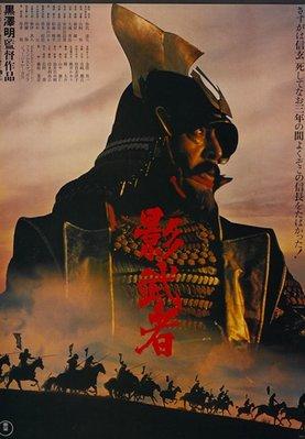 【藍光電影】影武者/影子武士 1980 CC標準版 帶國配 黑澤明 123-094