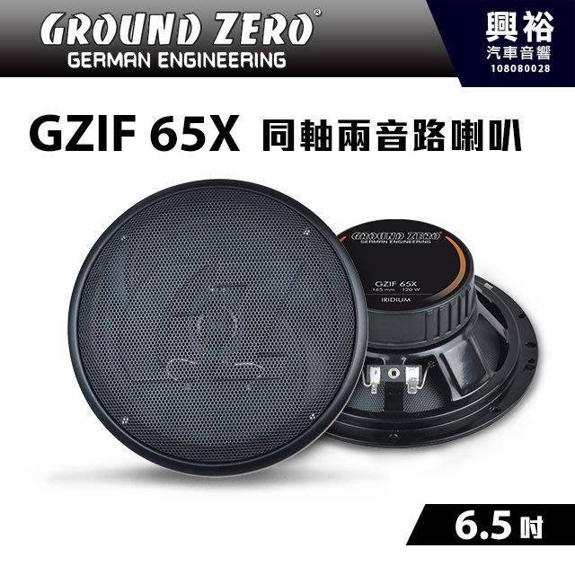 【GROUND ZERO】德國零點 GZIF 65X 6.5吋 同軸兩音路喇叭 二音路