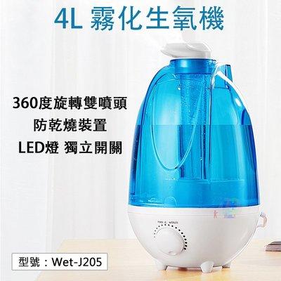【面交王】雙噴嘴 4L 霧化生氧機 LED獨立開關 大容量 防乾燒 水氧機 加溼器 造霧器 霧化器 Wet-J205 台南市