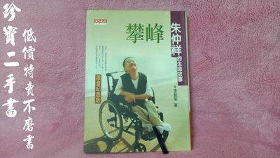 【珍寶二手書FA98】攀峰-朱仲祥的生...