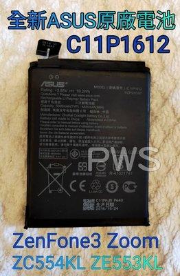 【全新華碩 ASUS C11P1612 原廠電池】Asus ZenFone 3 Zoom ZC554KL ZE553KL