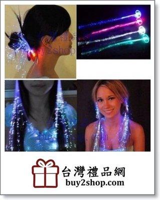 LED假髮,發光辮子,光纖髮夾-台灣禮品網-禮品網-禮品公司-禮品-贈品-LED發光商品-紀念品-贈品禮品-禮贈品-贈禮
