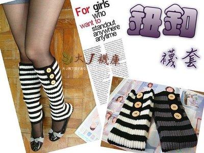 F-37斑馬鈕釦針織襪套【大J襪庫】1雙160元-加厚保暖粗針織-日本襪套長襪套-黑白班馬橫條木釦子長毛襪-馬靴女生雜誌