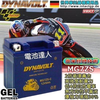 【電池達人】MG7ZS TTZ7SL YTZ7S YTZ7V GTZ7S DYNAVOLT 藍騎士 機車電池 電瓶 重機