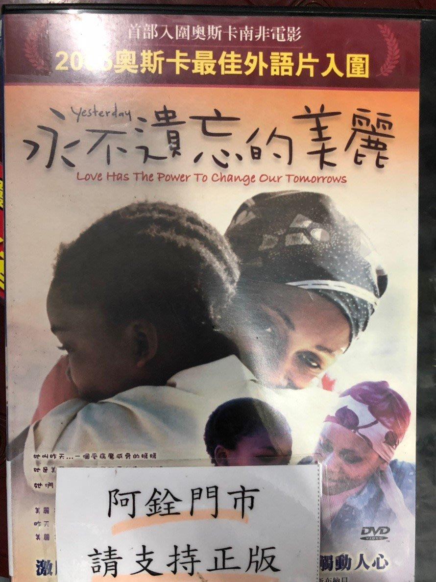 銓銓@888022 DVD 奧斯卡最佳外語片入圍【永不遺忘的美麗】全賣場台灣地區正版片