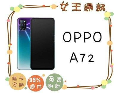 【女王通訊】OPPO A72 攜碼 台灣大哥大【4G飆速】月租999(30)