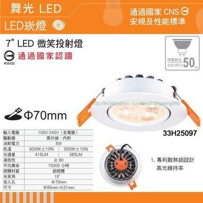 §LED333§(33H25097)LED-5W崁燈 浴室燈 崁孔7CM 可調角度 辦公室/商業空間/居家裝潢崁燈