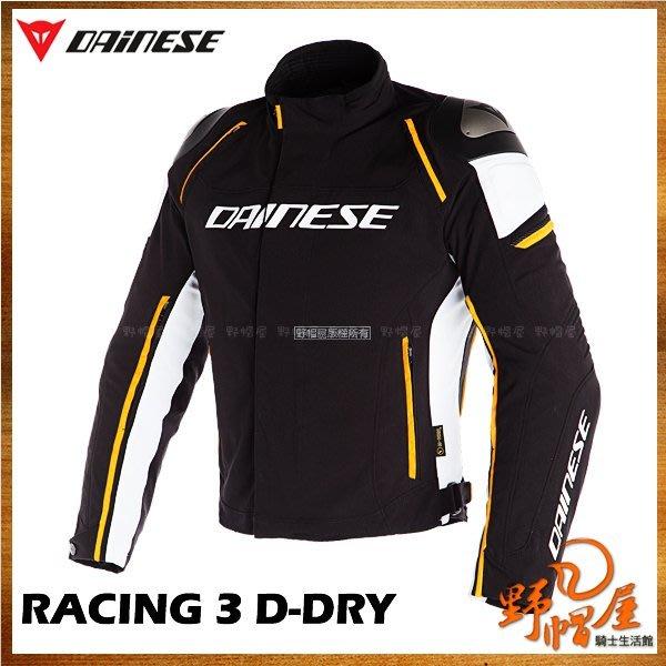 三重《野帽屋》丹尼斯 DAINESE RACING 3 D-DRY 防摔衣 夾克 防風防水 冬季 保暖 內裏可拆。黑白橘