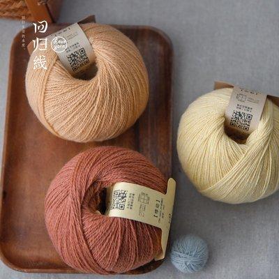 hello小店-【悸動新色】100%羊毛毛線 手工編織中細線 羊毛線圍巾毛線毛衣線#毛線#織圍巾#生日禮物#