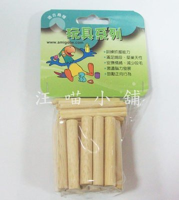 ☆汪喵小舖2店☆ 阿迷購鳥用玩具-海神廟木棍補充包