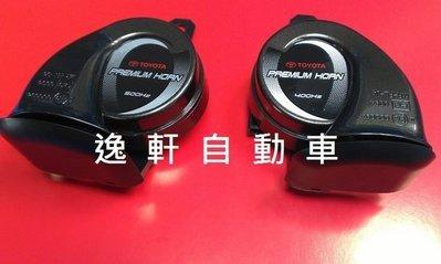 (逸軒自動車)TOYOTA 日本原廠選配 高低音烤漆喇叭 含防水 防沙罩 WISH CAMRY YARIS RAV4
