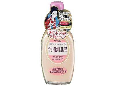 MEISHOKU 明色~美容粉底乳液(158ml)